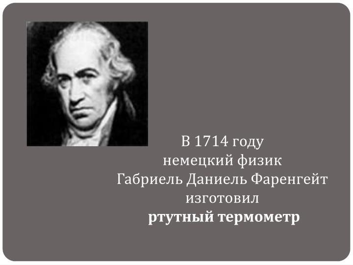 В 1714 году