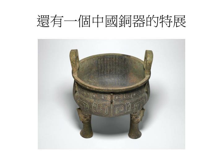 還有一個中國銅器的特展