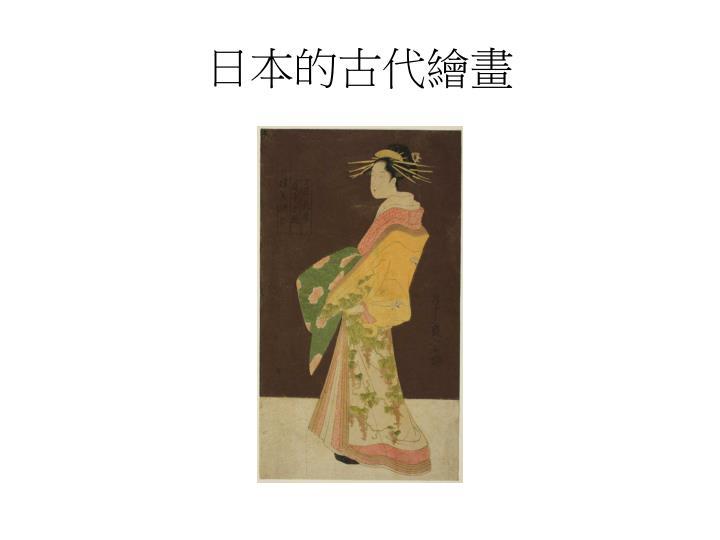 日本的古代繪