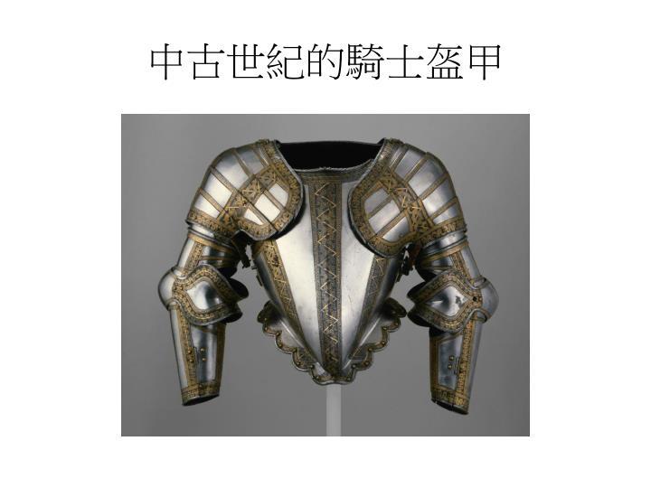 中古世紀的騎士盔甲