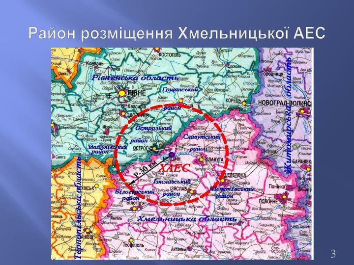 Район розміщення Хмельницької АЕС