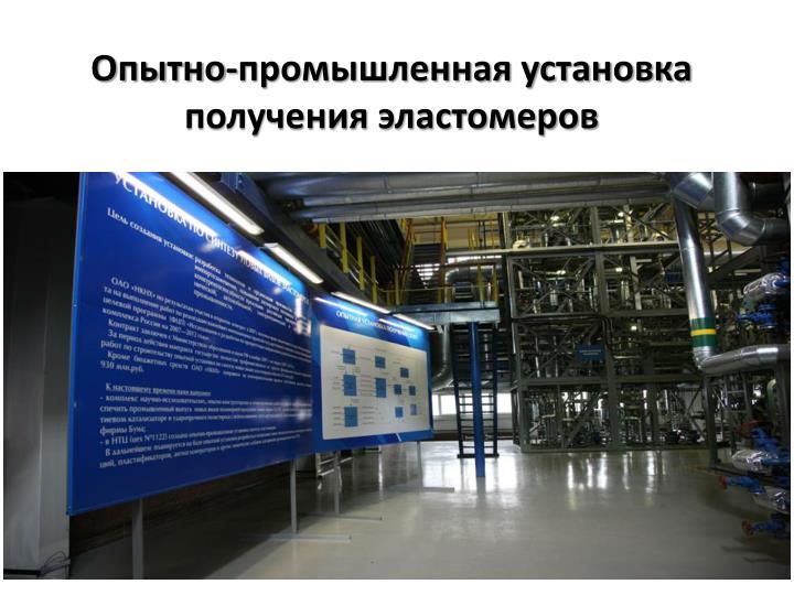 Опытно-промышленная установка получения эластомеров