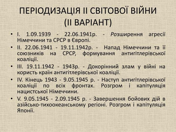 ПЕРІОДИЗАЦІЯ II СВІТОВОЇ
