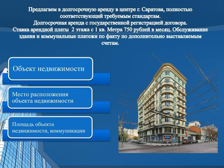 Предлагаем в долгосрочную аренду в центре г. Саратова, полностью соответствующий требуемым стандартам.