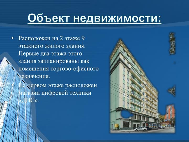 Объект недвижимости: