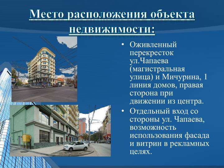 Место расположения объекта недвижимости: