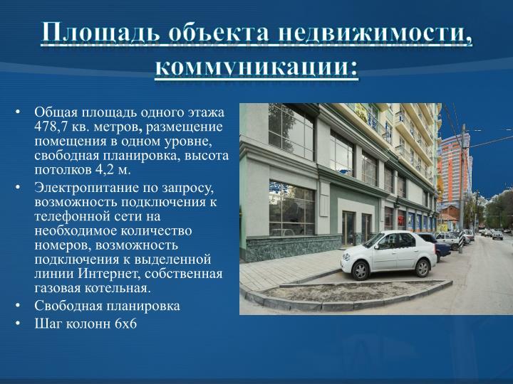 Площадь объекта недвижимости, коммуникации: