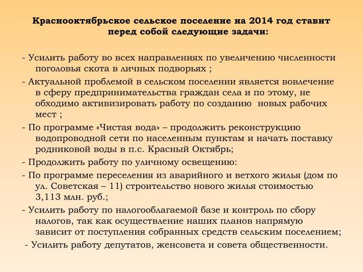 Краснооктябрьское сельское поселение на 2014 год ставит перед собой следующие задачи: