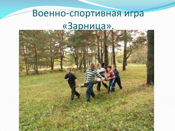 Военно-спортивная игра «Зарница».