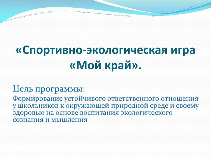 «Спортивно-экологическая игра «Мой край».