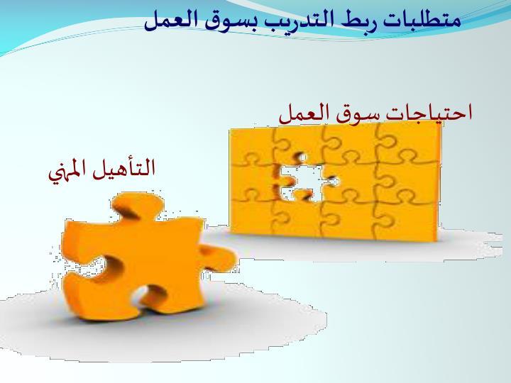 متطلبات ربط التدريب بسوق العمل