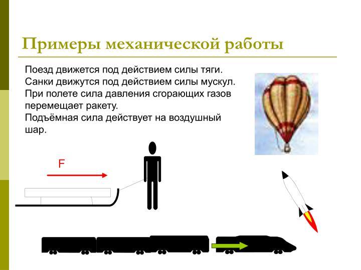 Примеры механической работы