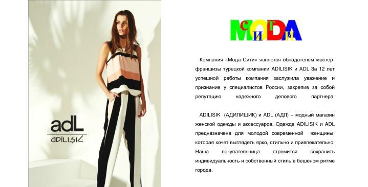 Компания «Мода Сити» является обладателем мастер-франшизы турецкой компании
