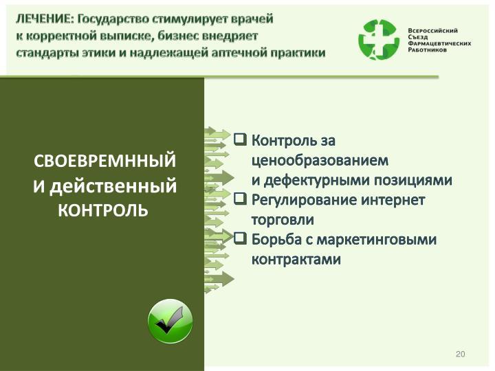 ЛЕЧЕНИЕ: Государство стимулирует