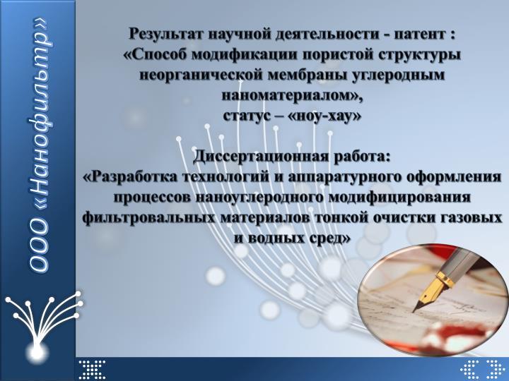 ООО «Нанофильтр»