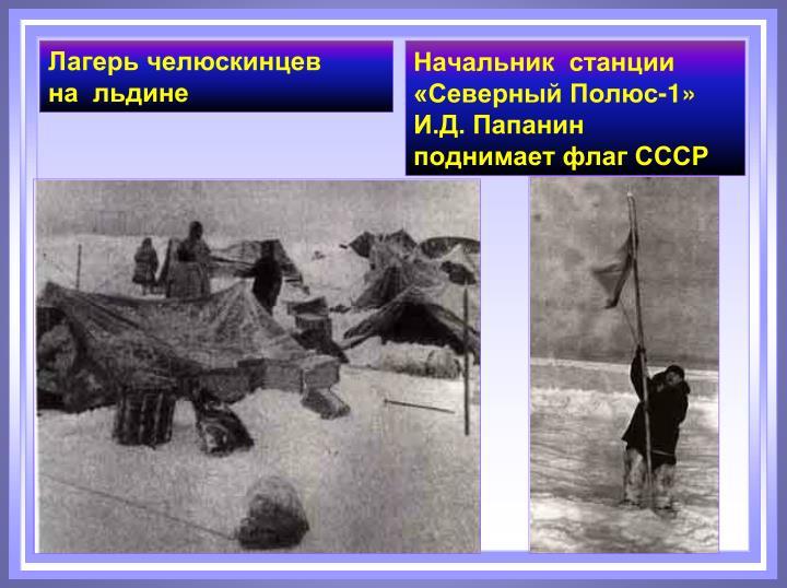Начальник  станции «Северный Полюс-1» И.Д. Папанин