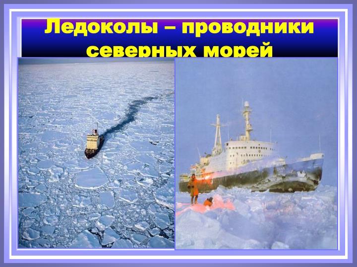 Ледоколы – проводники северных морей