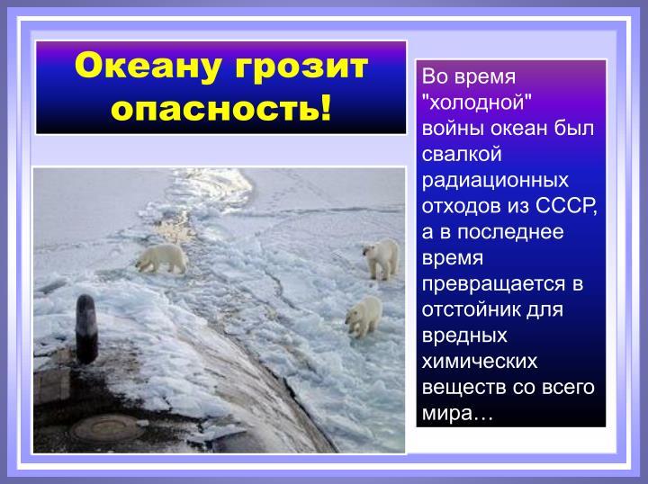 Океану грозит опасность!