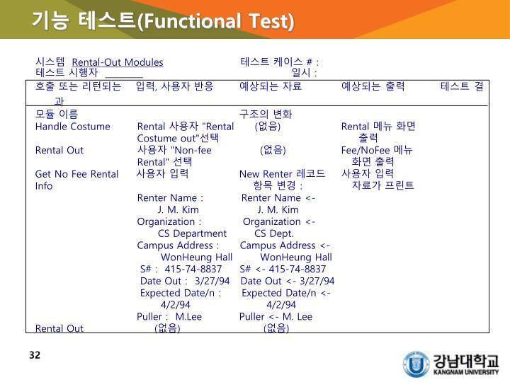기능 테스트