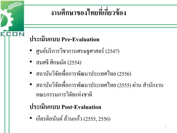 งานศึกษาของไทยที่เกี่ยวข้อง
