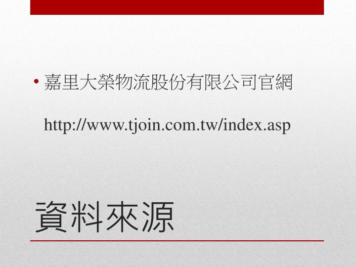 嘉里大榮物流股份有限公司官網