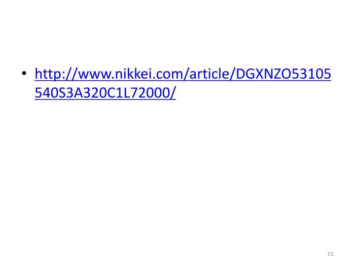 http://www.nikkei.com/article/DGXNZO53105540S3A320C1L72000/