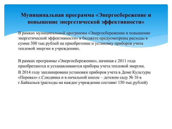 Муниципальная программа «Энергосбережение и повышение энергетической эффективности»