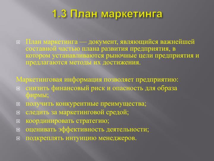 1.3 План маркетинга