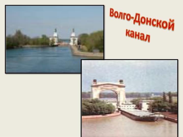 Волго-Донской