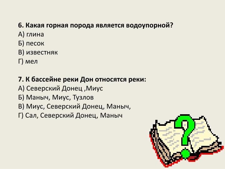 6. Какая горная порода является водоупорной?