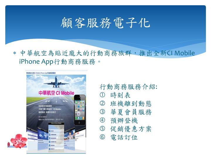 顧客服務電子化