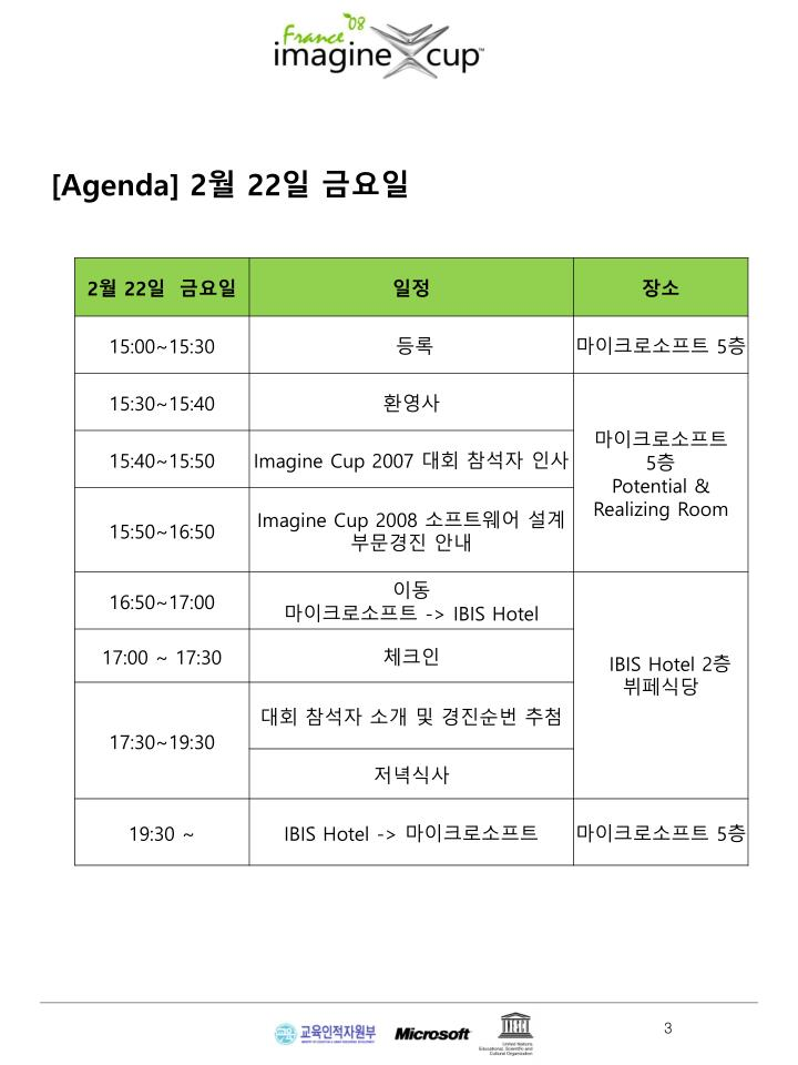 [Agenda] 2