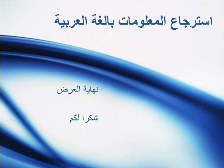 استرجاع المعلومات بالغة العربية