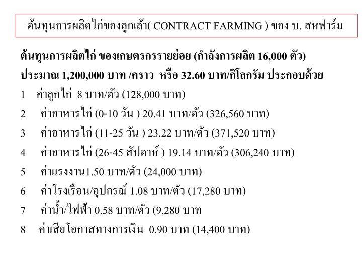 ต้นทุนการผลิตไก่ของลูกเล้า(