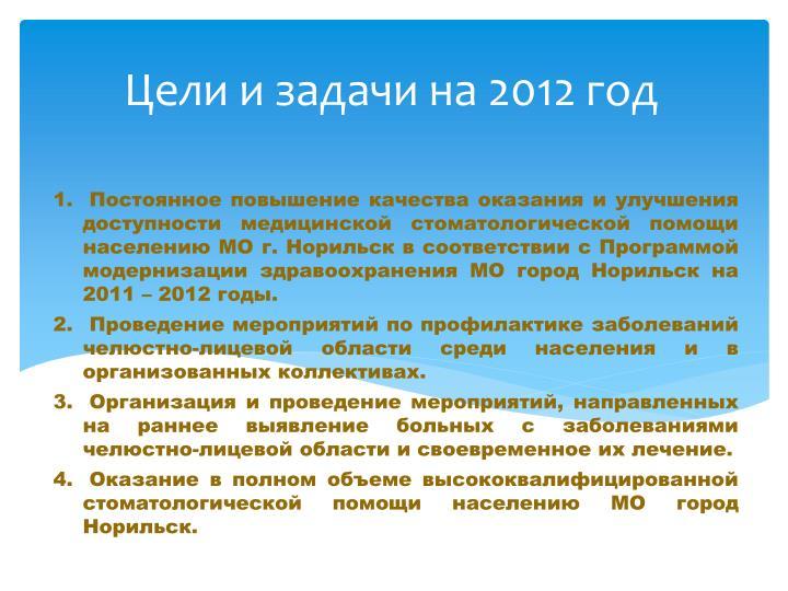 Цели и задачи на 2012 год
