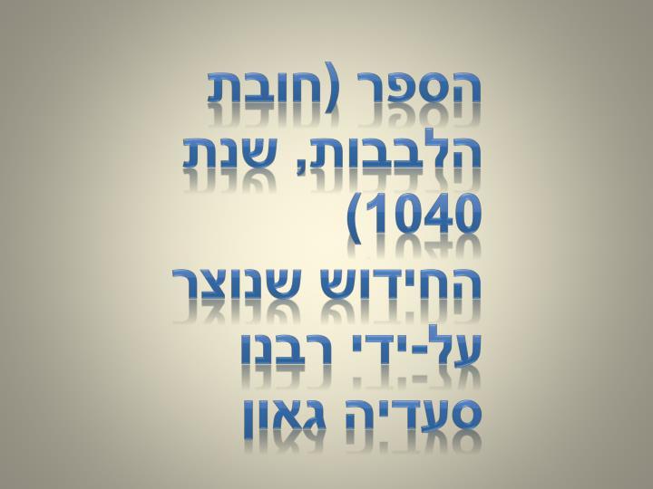הספר (חובת הלבבות, שנת 1040) החידוש שנוצר על-ידי רבנו סעדיה גאון