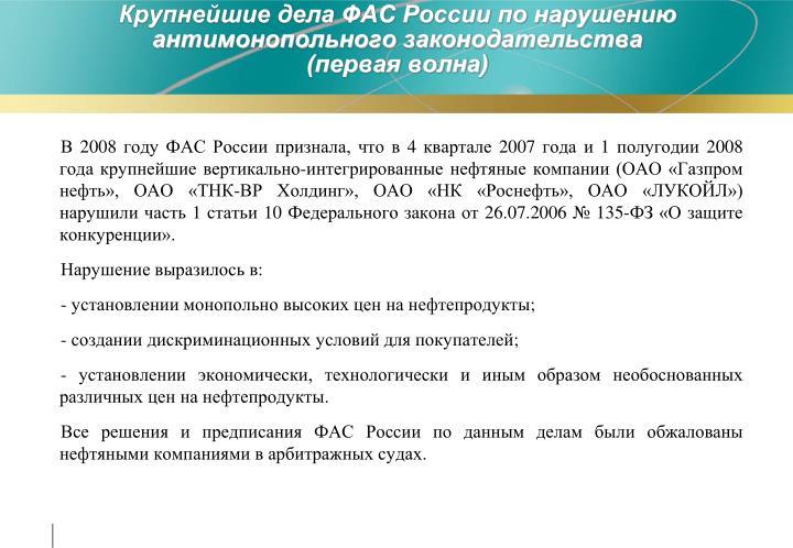 Крупнейшие дела ФАС России по нарушению антимонопольного законодательства