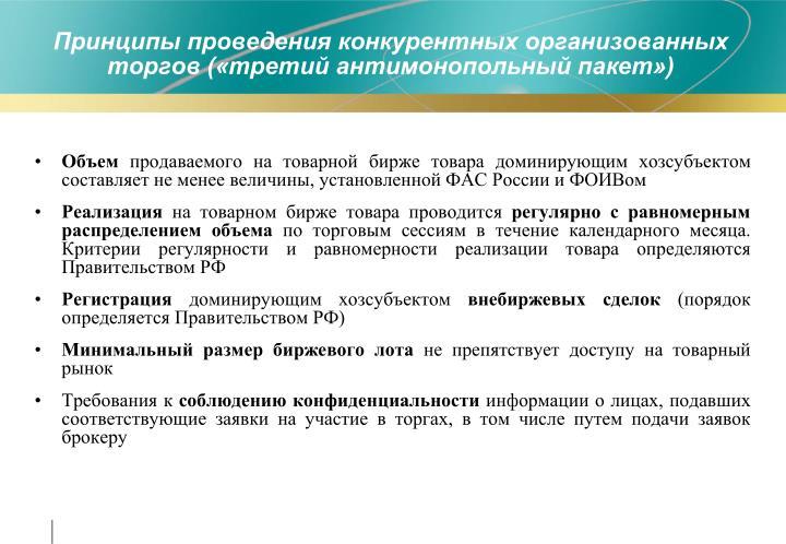Принципы проведения конкурентных организованных торгов («третий антимонопольный пакет»)