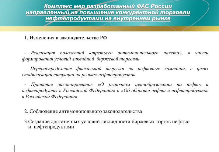 Комплекс мер разработанный ФАС России направленный на повышение конкурентной торговли нефтепродуктами на внутреннем рынке