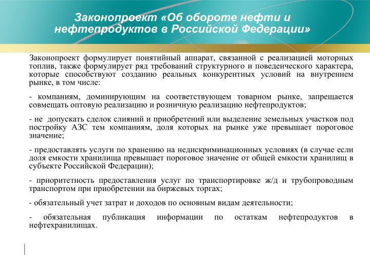 Законопроект «Об обороте нефти и нефтепродуктов в Российской Федерации»