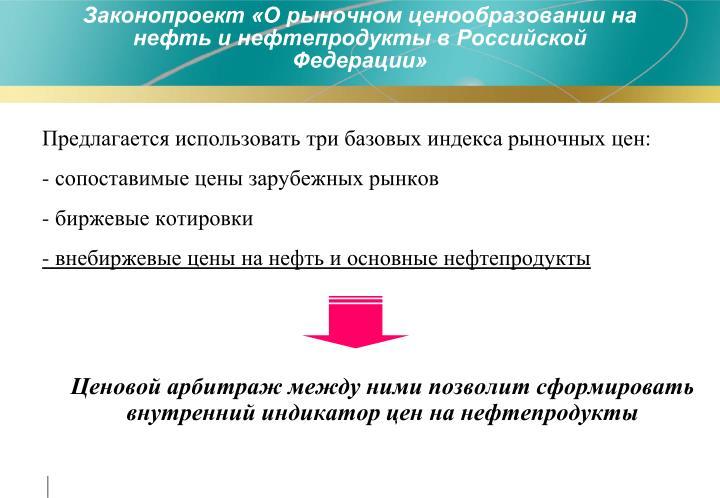 Законопроект «О рыночном ценообразовании на нефть и нефтепродукты в Российской Федерации»
