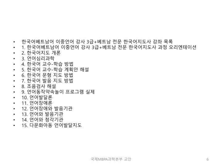 한국어베트남어 이중언어 강사