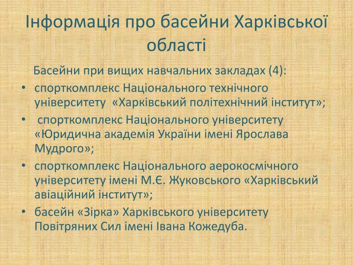 Інформація про басейни Харківської області