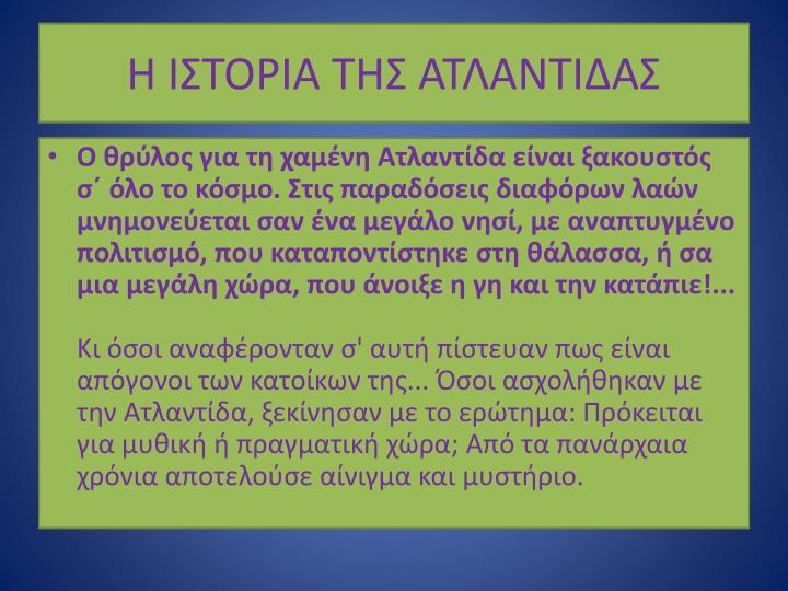 Η ΙΣΤΟΡΙΑ ΤΗΣ ΑΤΛΑΝΤΙΔΑΣ