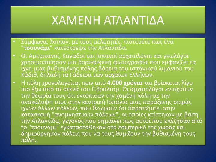 ΧΑΜΕΝΗ ΑΤΛΑΝΤΙΔΑ