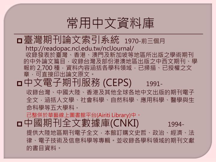 常用中文資料庫
