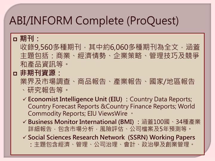 ABI/INFORM Complete (