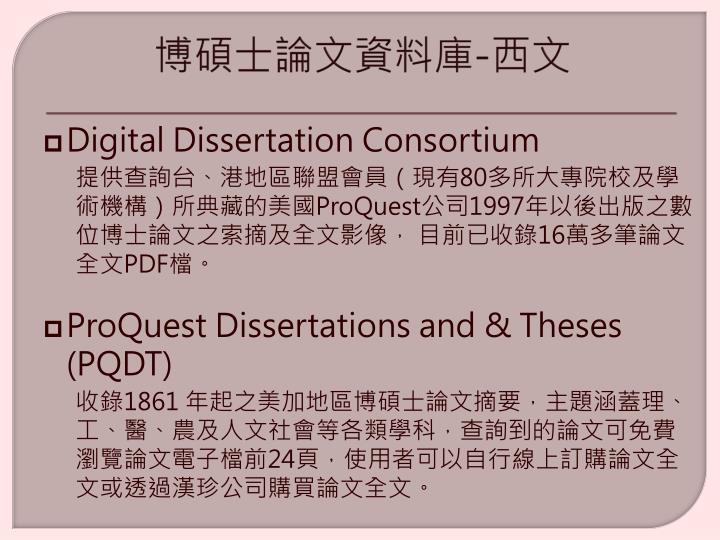 博碩士論文資料庫