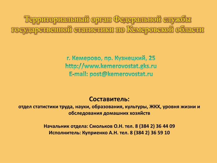 Территориальный орган Федеральной службы государственной статистики по Кемеровской области