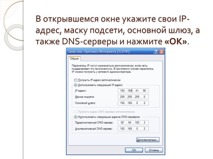В открывшемся окне укажите свои IP-адрес, маску подсети, основной шлюз, а также DNS-серверы и нажмите